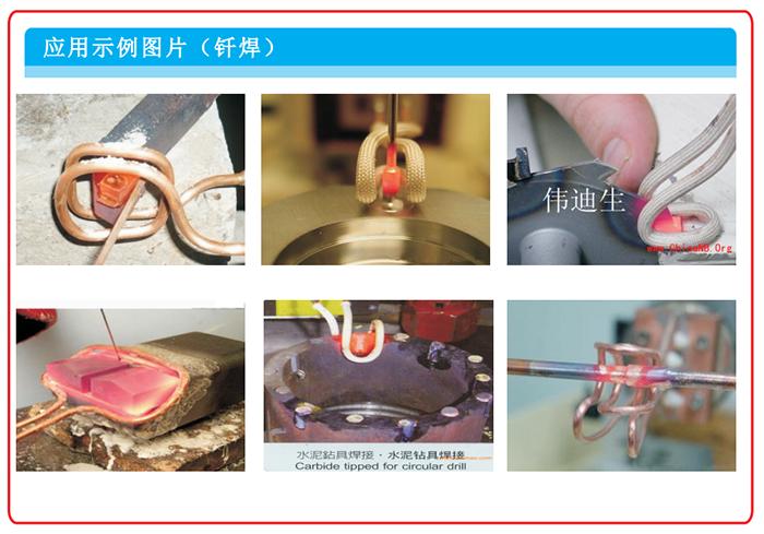 钎焊示例图片